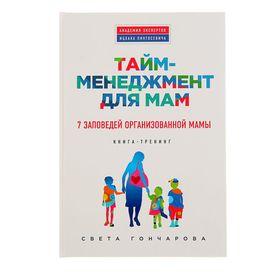 Тайм-менеджмент для мам. 7 заповедей организованной мамы: книга-тренинг. Гончарова С.