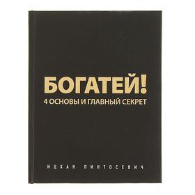 Богатей! 4 основы и главный секрет. Пинтосевич И.