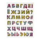 """Набор штампов для раскрашивания """"Алфавит"""", 14 х18 см"""