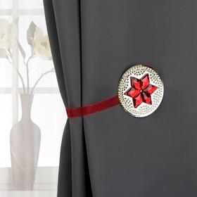 Подхват для штор «Звезда», d = 7,8 см, цвет красный