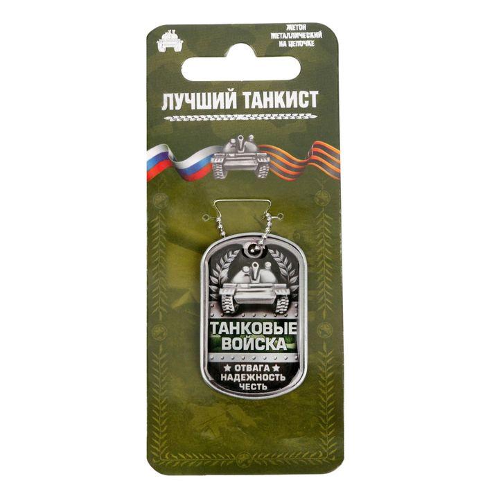 """Жетон с цепочкой """"Танковые войска"""""""