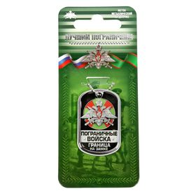 """Badge with chain """"Border troops"""""""