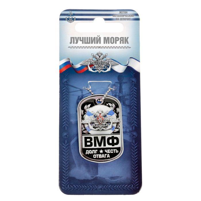 """Жетон с цепочкой """"ВМФ"""""""
