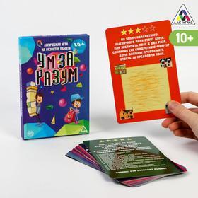 IQ-игры «Ум за разум», 20 карточек