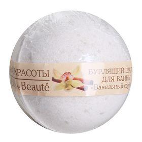 """Бурлящий шар для ванны Кафе Красоты """"Ванильный сорбет"""", 120 г"""