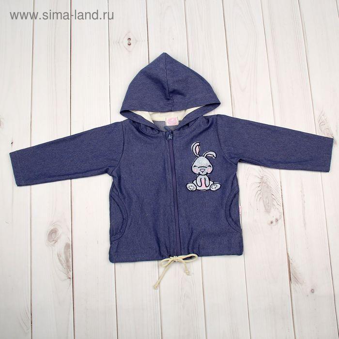 """Куртка для девочки """"Ушастые истории"""", рост 80 см (50), цвет джинс ДДД134438_М"""