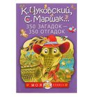 350 загадок - 350 отгадок. Автор: Маршак С.Я., Чуковский К.И., Михалков С.В.