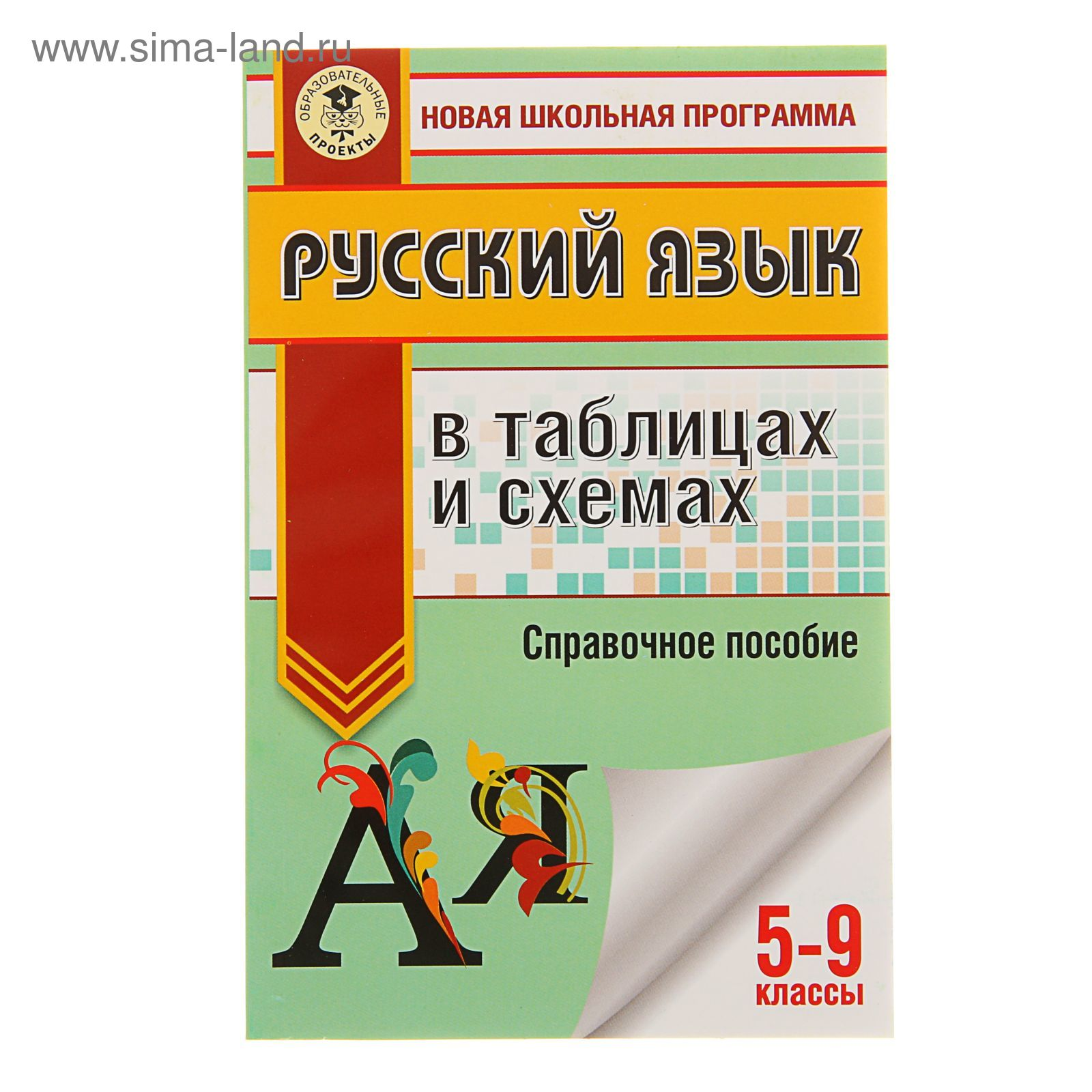 Русский в схемах и таблицах фото 21