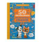 50 любимых маленьких сказок. Автор: Чуковский К.И., Сутеев В.Г., Бианки В.В.