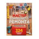Мастер домашнего ремонта: 324 полезных совета. Вебер М.