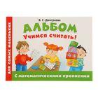 Альбом для самых маленьких. Учимся считать! С математическими прописями. Автор: Дмитриева В.Г.