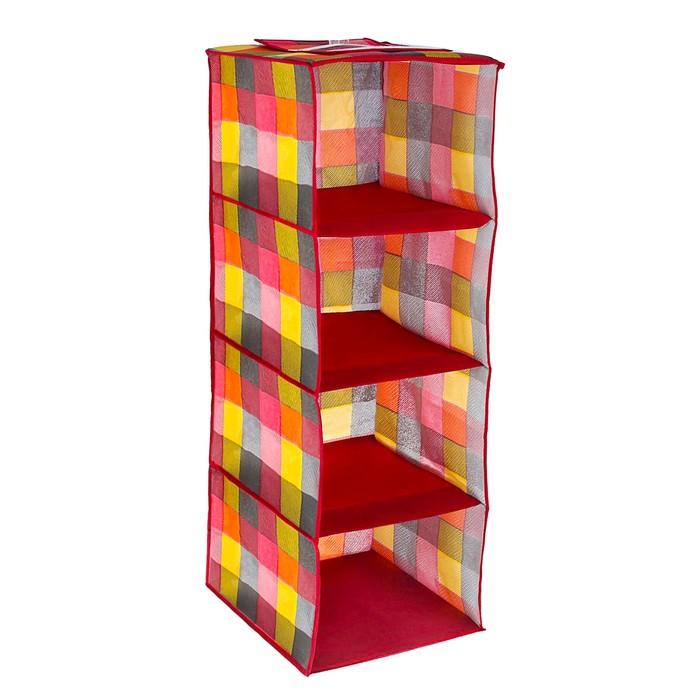 Кофр подвесной «Клетка», 4 отделения, цвет розовый
