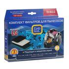 392807 TOP HOUSE TH 002LG Комплект фильтров для пылесосов LG, 3 шт.