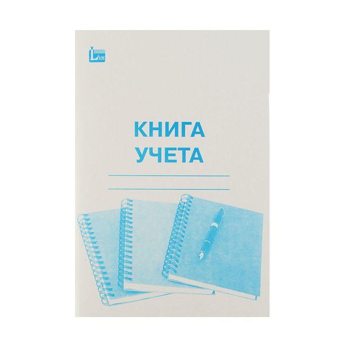 Книга учета А4, 96 листов клетка, обложка картон, офсет