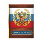 """Блокнот """"Горжусь Россией"""", твёрдая обложка, А7, 64 листа"""