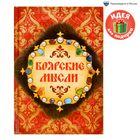 """Ежедневник """"Боярские мысли"""", твёрдая обложка, А5, 80 листов"""