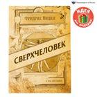 """Ежедневник """"Сверхчеловек"""", твёрдая обложка, А5, 80 листов"""