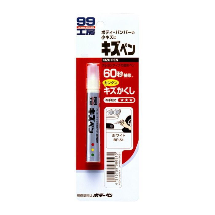 Краска-карандаш для заделки царапин Soft99 Kizu Pen, белый перламутр, 20 г