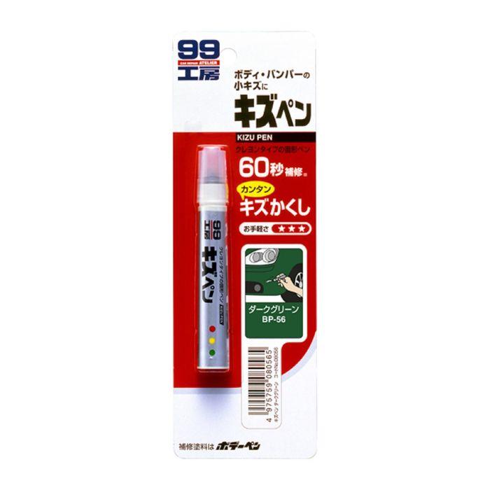 Краска-карандаш для заделки царапин Soft99 Kizu Pen, зелёная, 20 г
