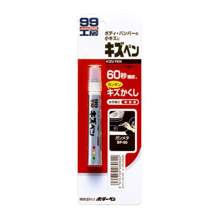 Краска-карандаш для заделки царапин Soft99 Kizu Pen, серая, 20 г