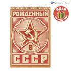 """Блокнот """"Рожденный в СССР"""", на гребне, А5, 40 листов"""