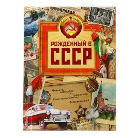 Блокнот 'Рожденный в СССР', твёрдая обложка, А7, 64 листа Ош