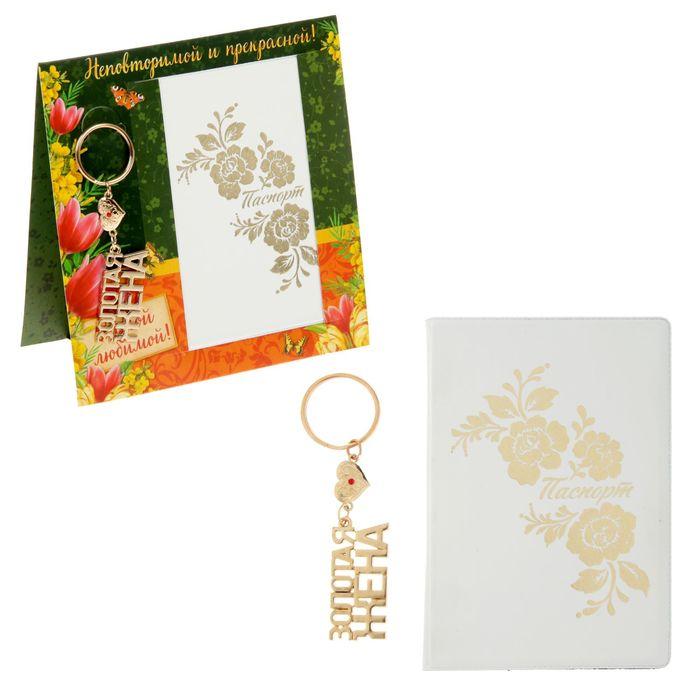"""Подарочный набор """"Любимой жене"""": обложка для паспорта и брелок"""