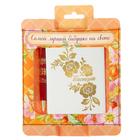 """Подарочный набор """"Самой лучшей бабушке на свете"""": обложка для паспорта и ручка"""
