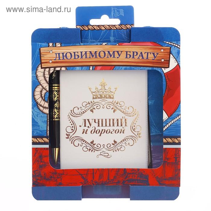 """Подарочный набор """"Любимому брату"""": обложка для паспорта и ручка"""