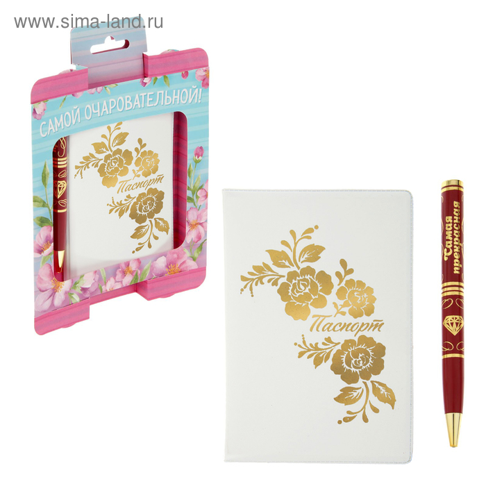"""Подарочный набор """"Самой очаровательной"""": обложка для паспорта и ручка"""