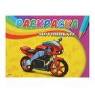"""Раскраска А5. Самая первая раскраска """"Мотоциклы"""""""