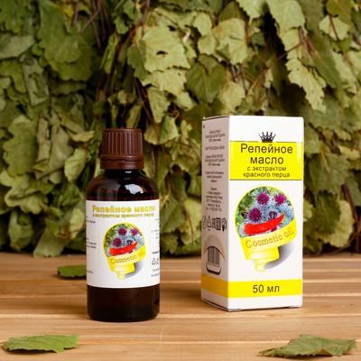 """Жирное масло """"Репейное с экстрактом красного перца"""", 100% натуральное, 50 мл"""