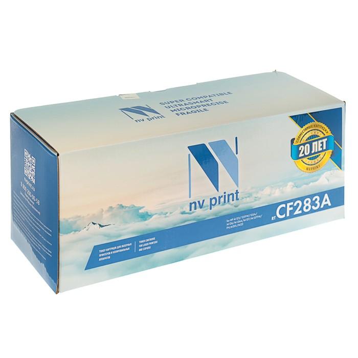 Картридж NV PRINT CF283A для HP LaserJet Pro M125/M126/M127/M201/M22 (1500k) - фото 50168489