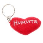 """Брелок-сердце """"Никита"""""""