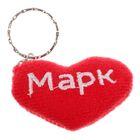 """Брелок - сердце """"Марк"""""""