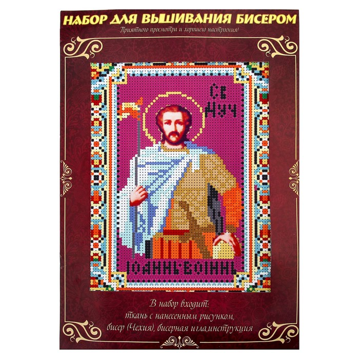 Вышивка бисером «Святой мученик Иоанн Воин», размер основы: 21.5 × 29 см