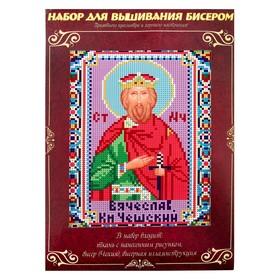 Вышивка бисером «Святой Мученик Князь Вячеслав Чешский», размер основы: 21,5×29 см