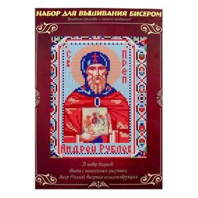 Вышивка бисером «Святой Преподобный Андрей Рублев», размер основы: 21,5×29 см
