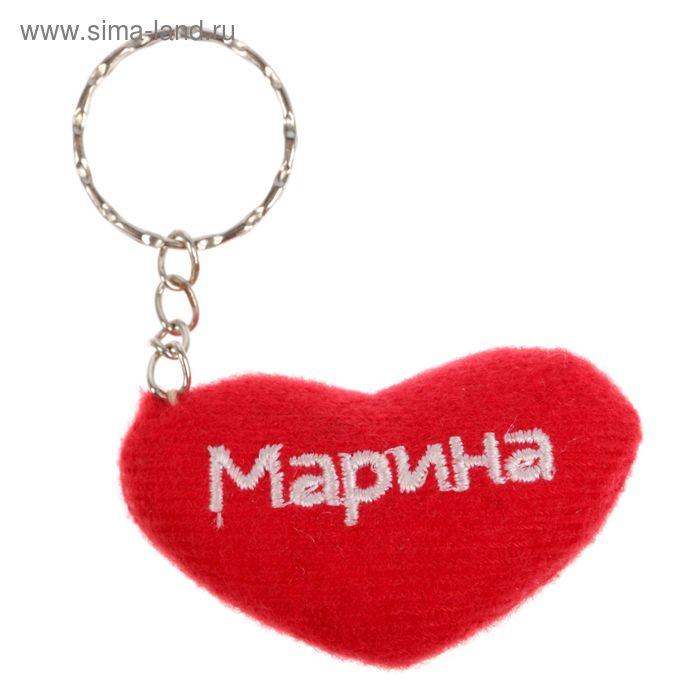 """Брелок-сердце """"Марина"""""""