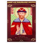 Вышивка бисером «Святой Благоверный Князь Дмитрий Донской», размер основы: 21,5×29