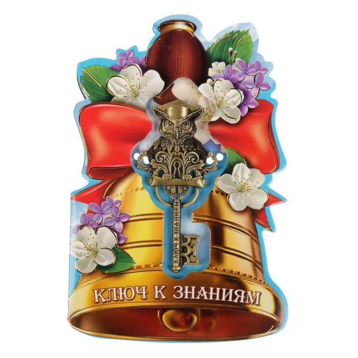 """Ключ на открытке """"Знания - ключ к успеху"""""""