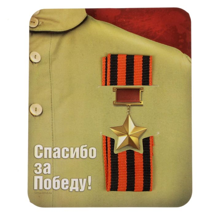 """ЦЕНА за 10 ШТ!Георгиевская лента на открытке """"Спасибо за победу"""""""