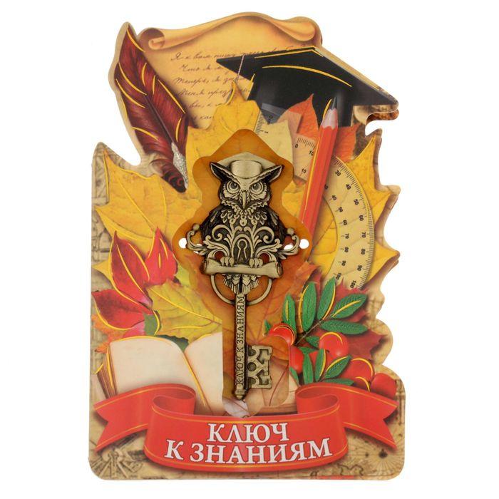 "Ключ на открытке ""К знаниям"""