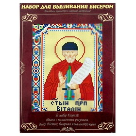 "Embroidery with beads ""St. Vitaly"", stem size 21,5*29 cm"