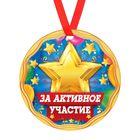 """Медаль """"За активное участие """""""