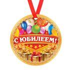"""Медаль """"С Юбилеем """""""