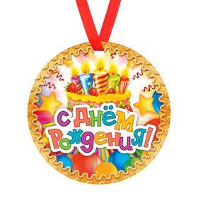 Медаль 'С Днем Рождения ' Ош