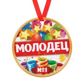 Медаль 'Молодец' Ош
