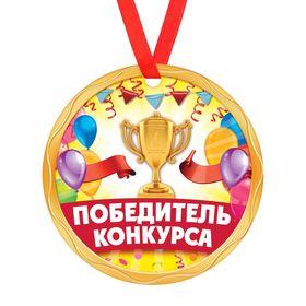 Медаль 'Победитель конкурса ' Ош