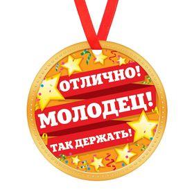 """Медаль """"Отлично. Молодец. Так держать!"""""""